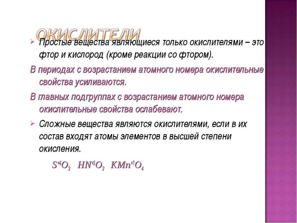 Простые вещества являющиеся только окислителями – это фтор и кислород (кроме ...