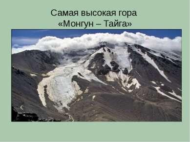 Самая высокая гора «Монгун – Тайга»
