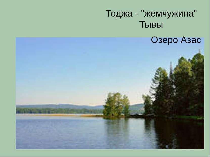 """Тоджа - """"жемчужина"""" Тывы Озеро Азас"""
