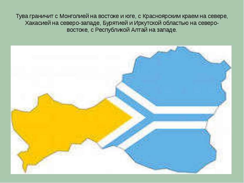 Тува граничит с Монголией на востоке и юге, с Красноярским краем на севере, Х...