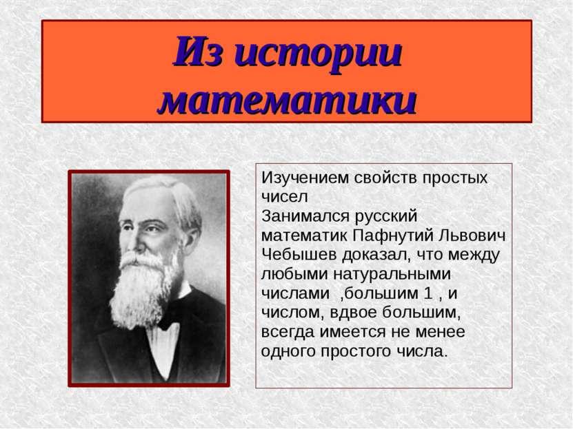 Из истории математики Изучением свойств простых чисел Занимался русский матем...
