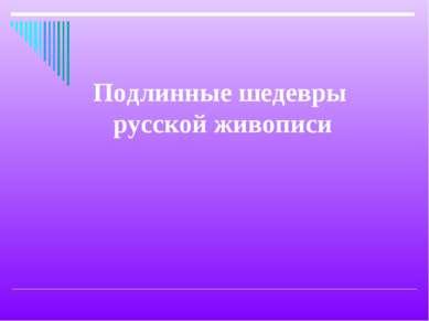 Подлинные шедевры русской живописи