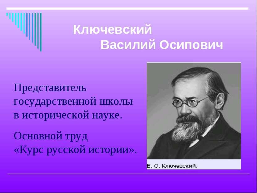 Представитель государственной школы в исторической науке. Основной труд «Курс...