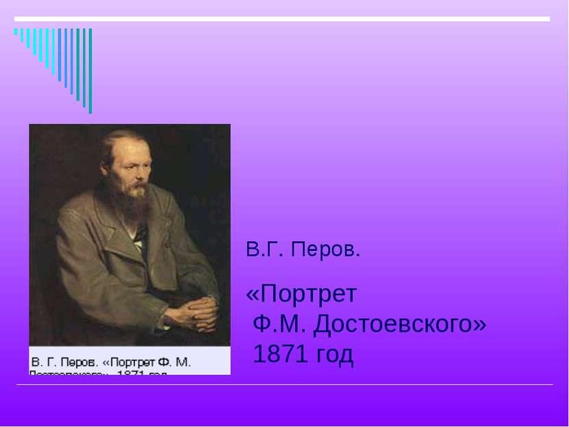 В.Г. Перов. «Портрет Ф.М. Достоевского» 1871 год
