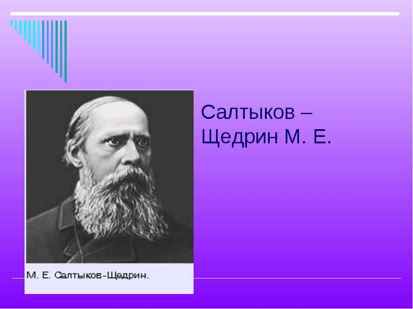 Салтыков – Щедрин М. Е.