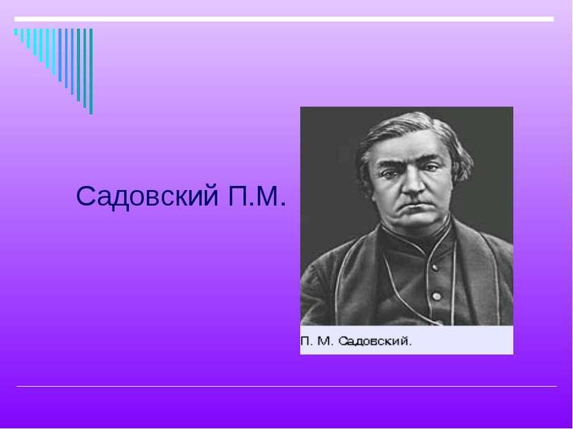 Садовский П.М.