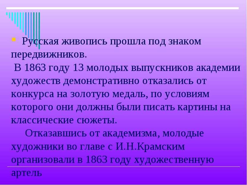 Русская живопись прошла под знаком передвижников. В 1863 году 13 молодых выпу...