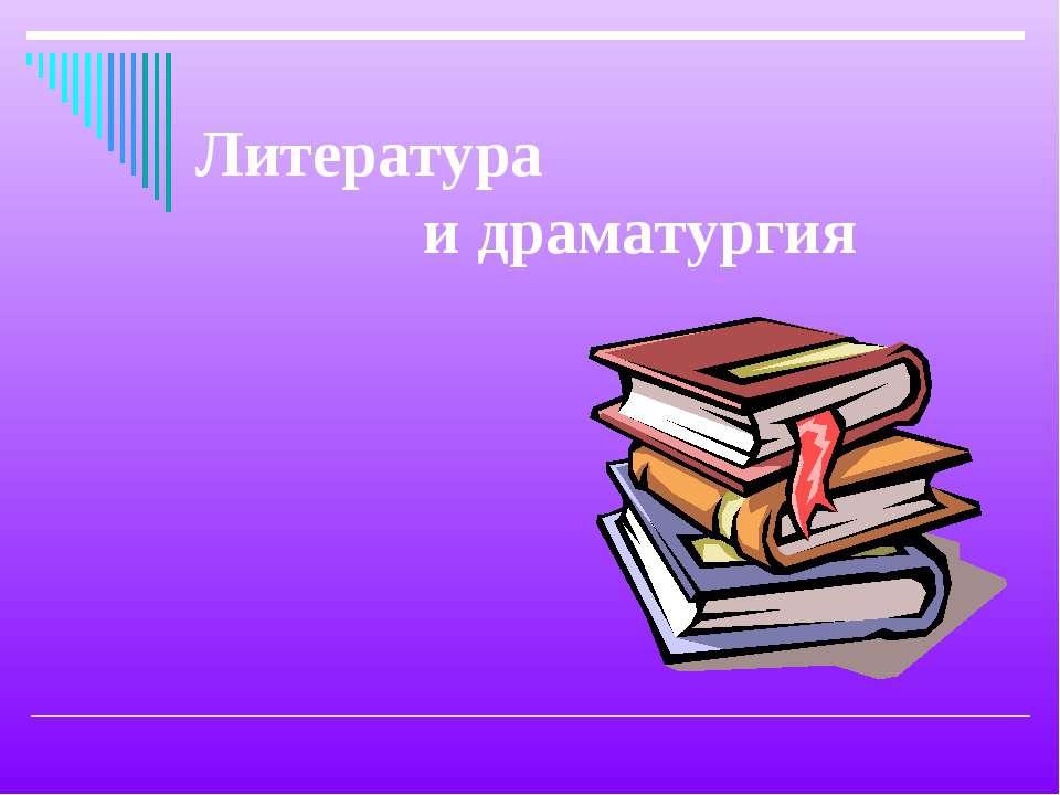 Литература и драматургия