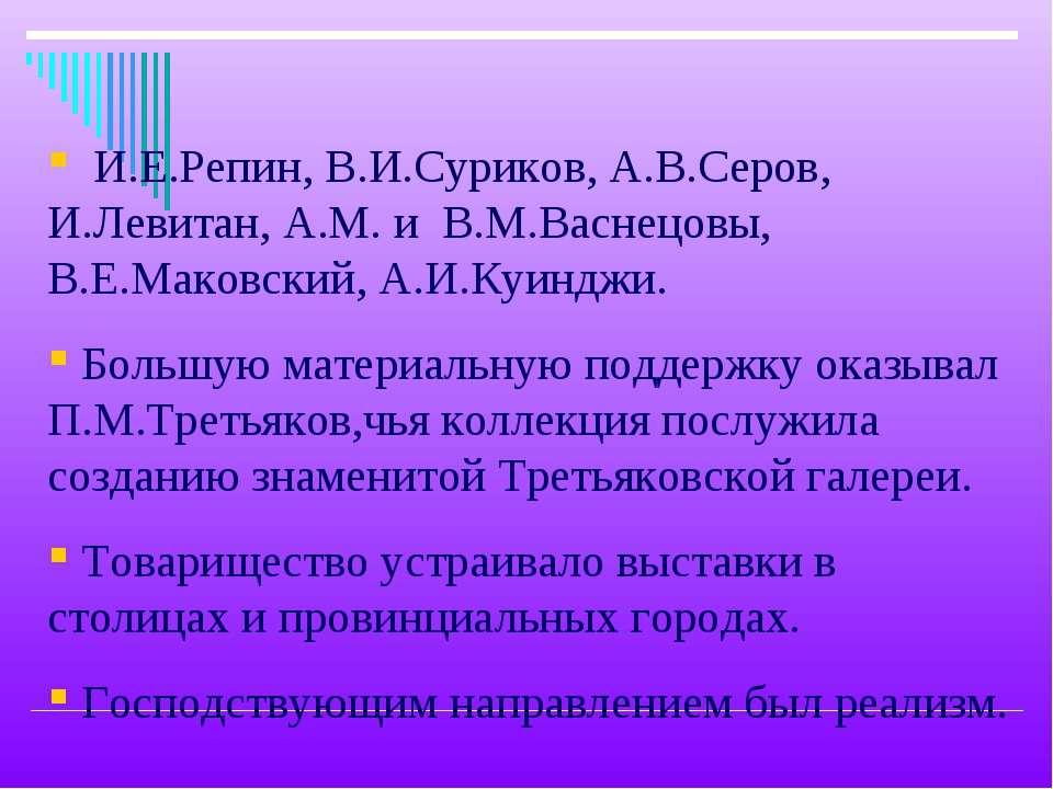 И.Е.Репин, В.И.Суриков, А.В.Серов, И.Левитан, А.М. и В.М.Васнецовы, В.Е.Маков...