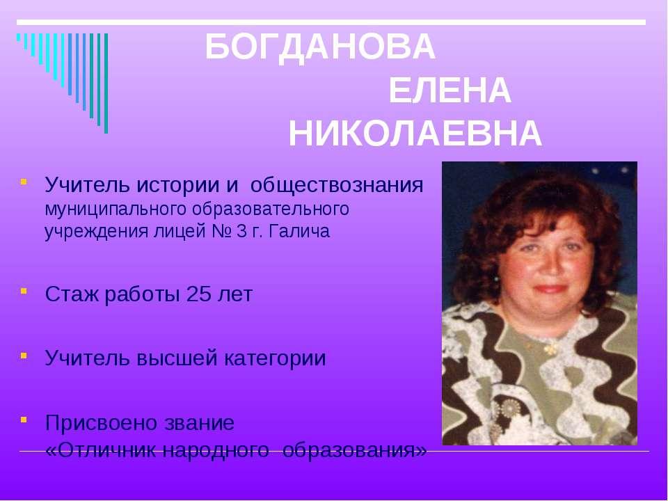 Учитель истории и обществознания муниципального образовательного учреждения л...