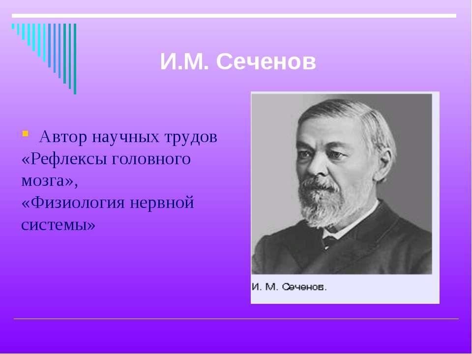 Автор научных трудов «Рефлексы головного мозга», «Физиология нервной системы»...