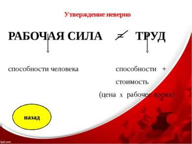 Утверждение неверно РАБОЧАЯ СИЛА = ТРУД способности человека способности + ст...