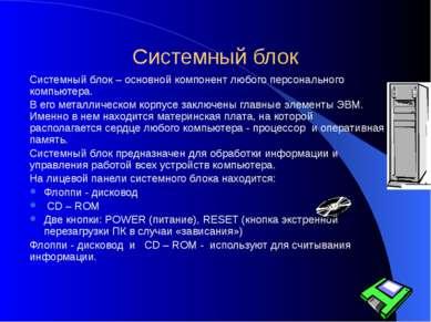 начальная школа Системный блок Системный блок – основной компонент любого пер...