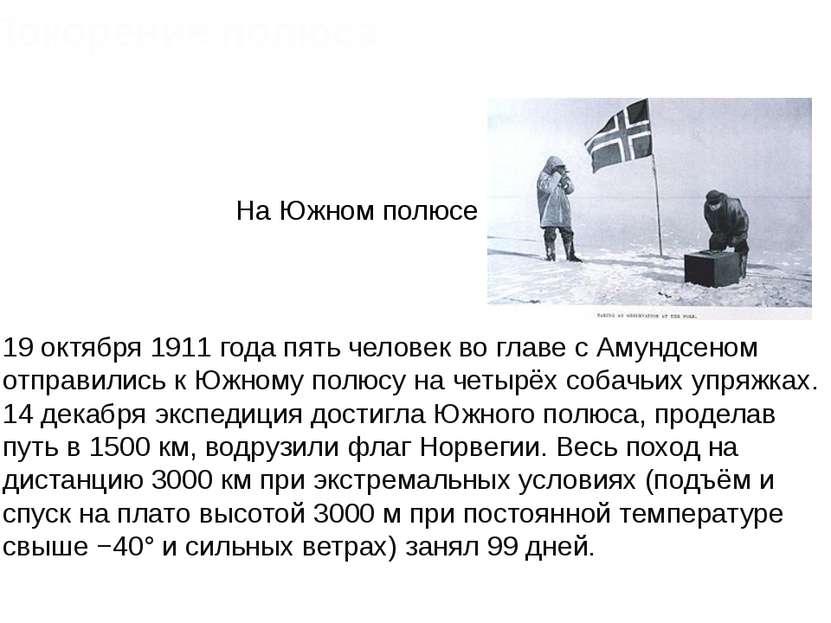 19 октября 1911 года пять человек во главе с Амундсеном отправились к Южному ...