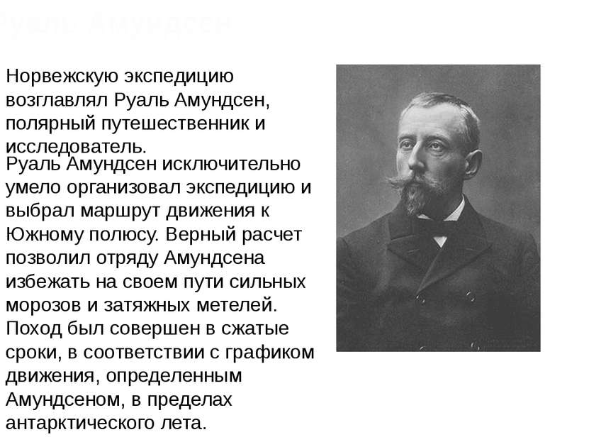 Норвежскую экспедицию возглавлял Руаль Амундсен, полярный путешественник и ис...