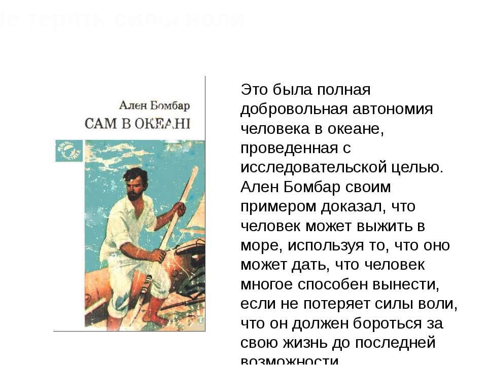 Это была полная добровольная автономия человека в океане, проведенная с иссле...
