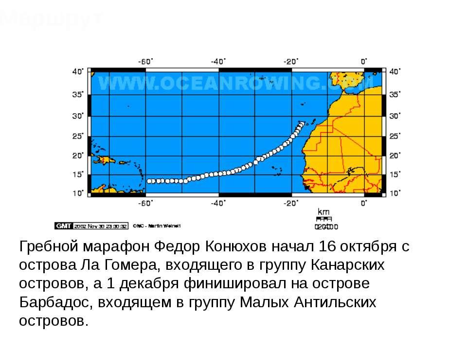 Гребной марафон Федор Конюхов начал 16 октября с острова Ла Гомера, входящего...