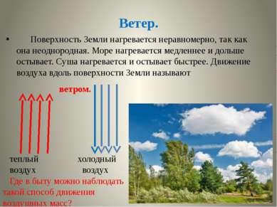 Ветер. Поверхность Земли нагревается неравномерно, так как она неоднородная. ...