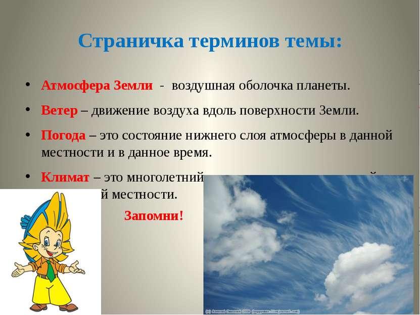 Страничка терминов темы: Атмосфера Земли - воздушная оболочка планеты. Ветер ...