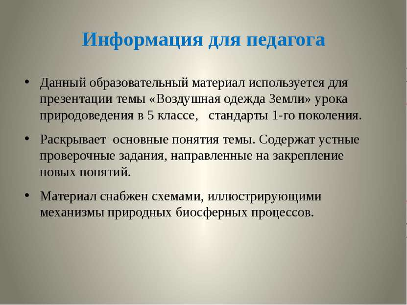 Информация для педагога Данный образовательный материал используется для през...