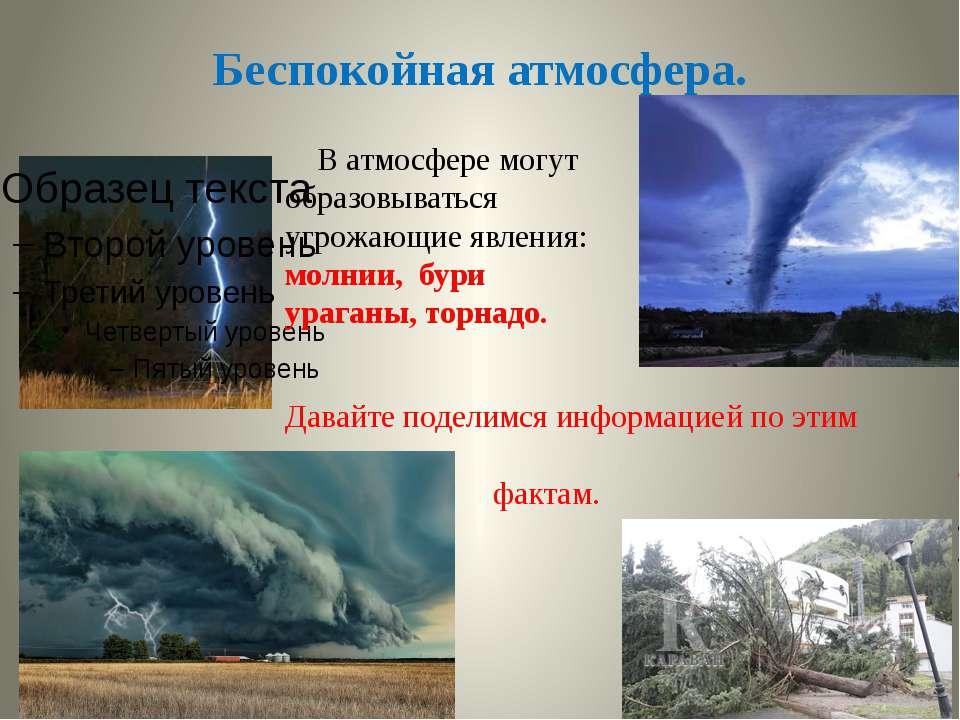 Беспокойная атмосфера. В атмосфере могут образовываться угрожающие явления: м...