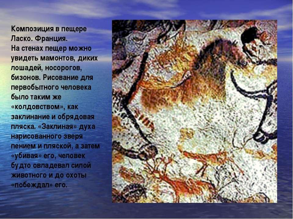 Композиция в пещере Ласко. Франция. На стенах пещер можно увидеть мамонтов, д...