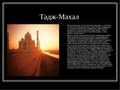 Тадж-Махал Величественный, божественный, сияющий, и, несмотря на свою 74-метр...