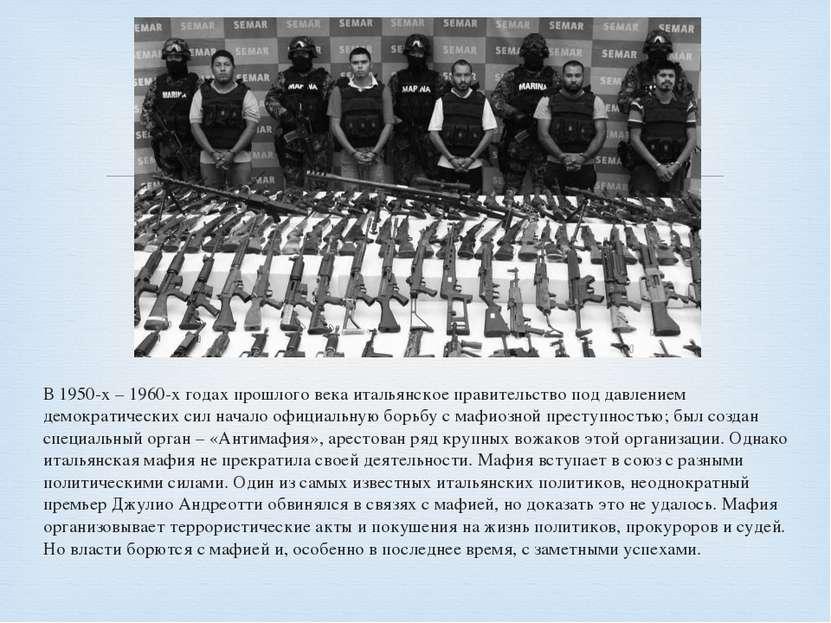 В 1950-х – 1960-х годах прошлого века итальянское правительство под давлением...