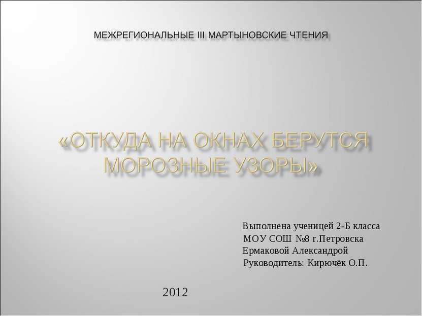 Выполнена ученицей 2-Б класса МОУ СОШ №8 г.Петровска Ермаковой Александрой Ру...