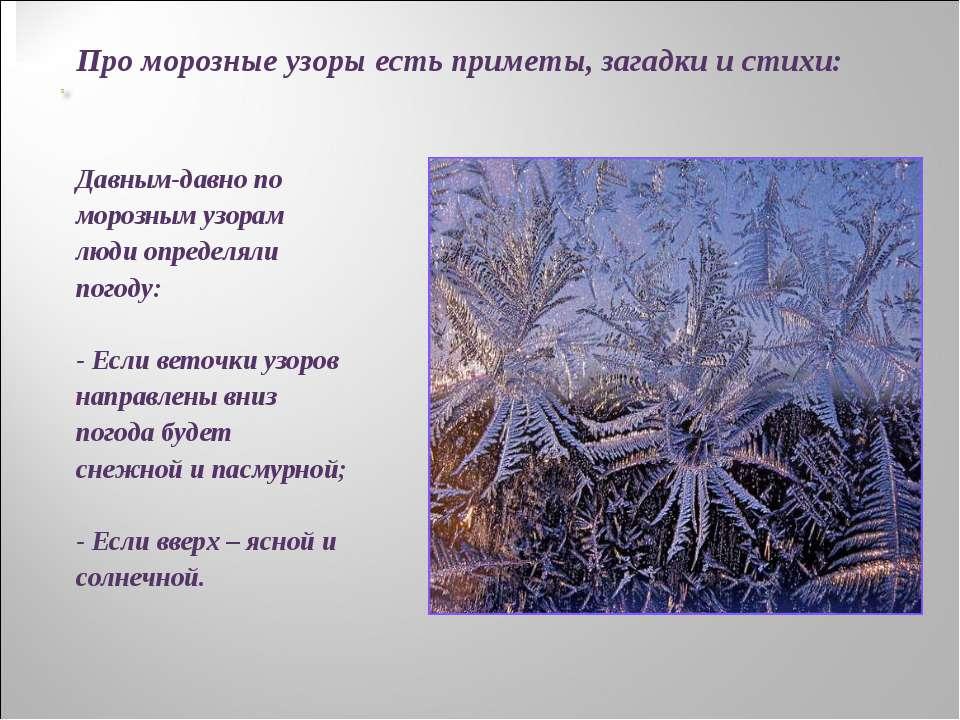 Про морозные узоры есть приметы, загадки и стихи: Давным-давно по морозным уз...