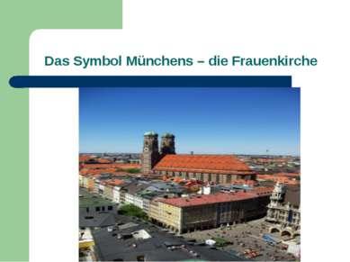 Das Symbol Münchens – die Frauenkirche