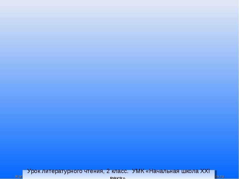 Урок литературного чтения, 2 класс. УМК «Начальная школа XXI века». Жагрова С...