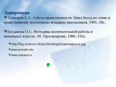 http://bg-science.info/pic/bio/dog/Alopexlagopus.jpg Литература Сенюрин Е.А. ...