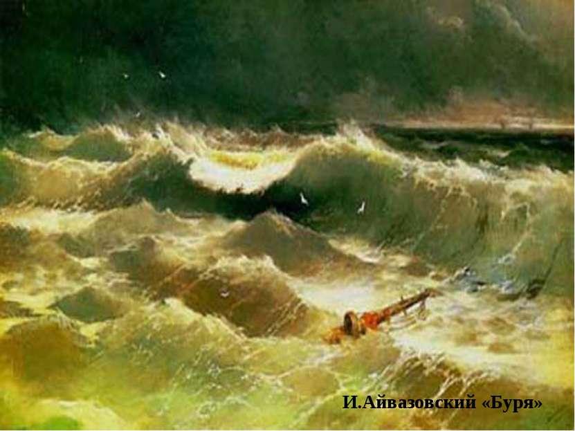 И.Айвазовский «Буря»