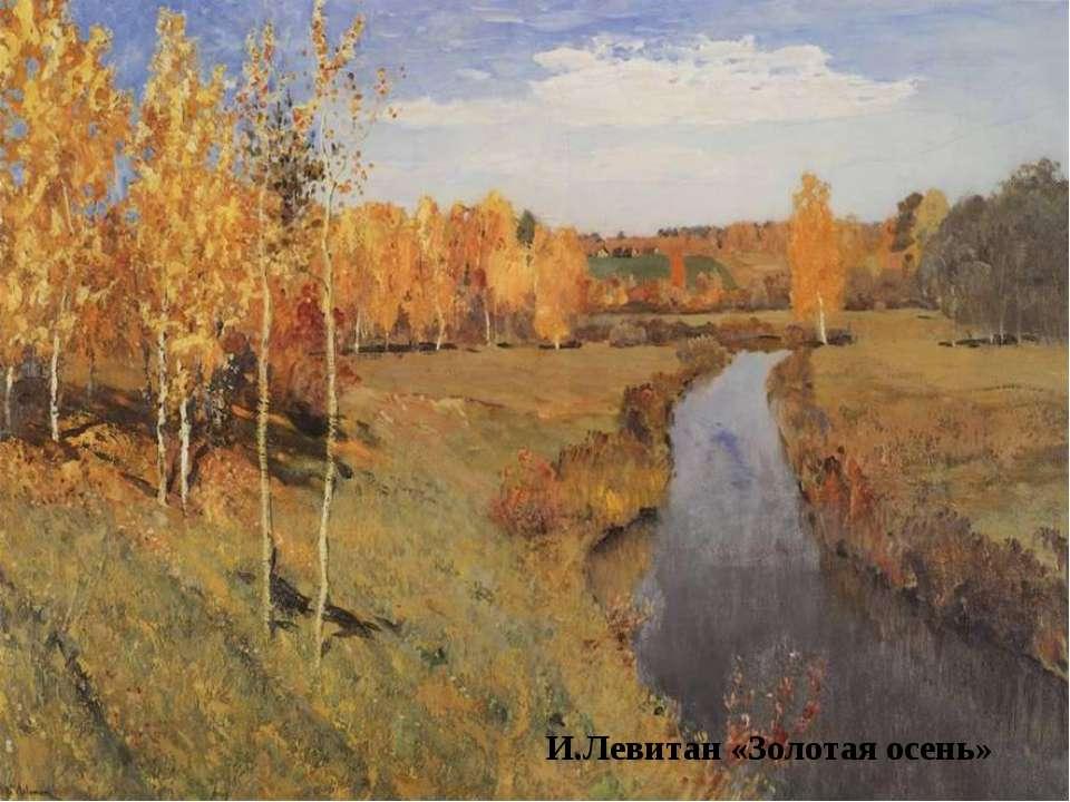 И.Левитан «Золотая осень»