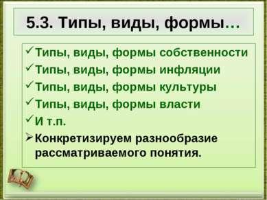 5.3. Типы, виды, формы… Типы, виды, формы собственности Типы, виды, формы инф...