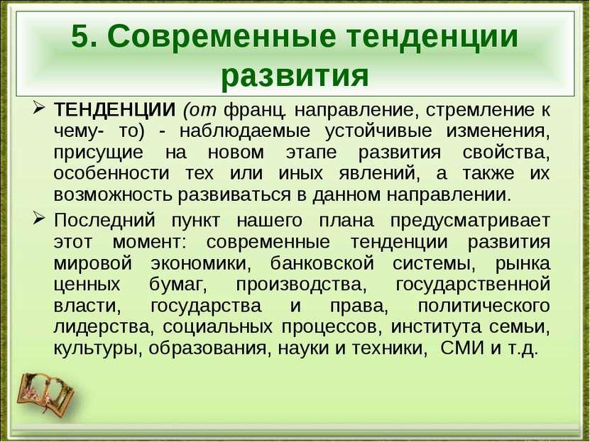 5. Современные тенденции развития ТЕНДЕНЦИИ (от франц. направление, стремлени...