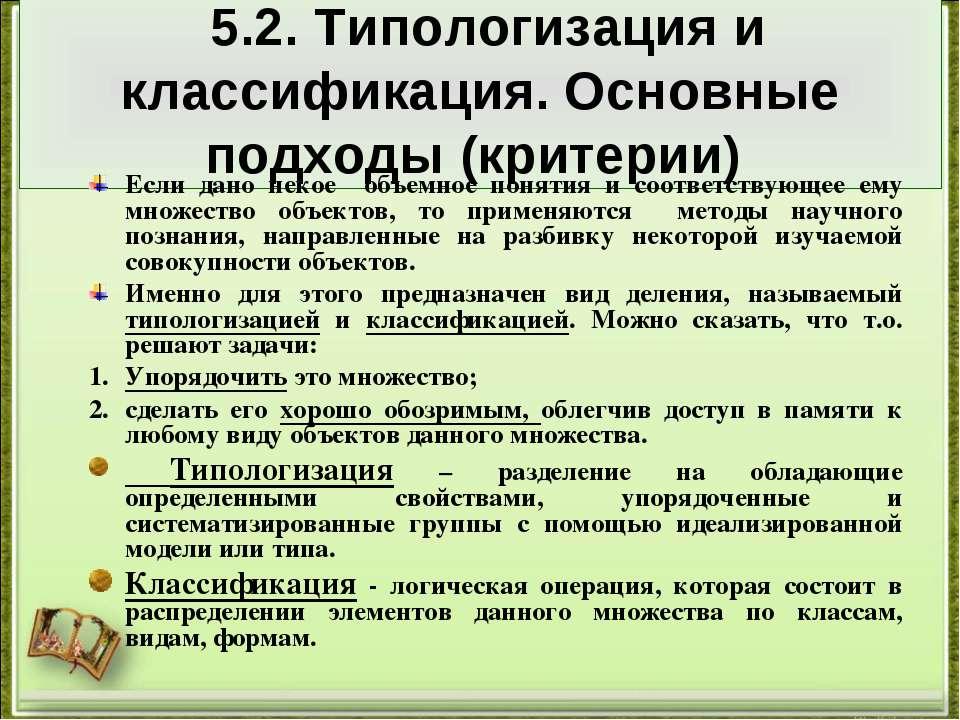 5.2. Типологизация и классификация. Основные подходы (критерии) Если дано нек...