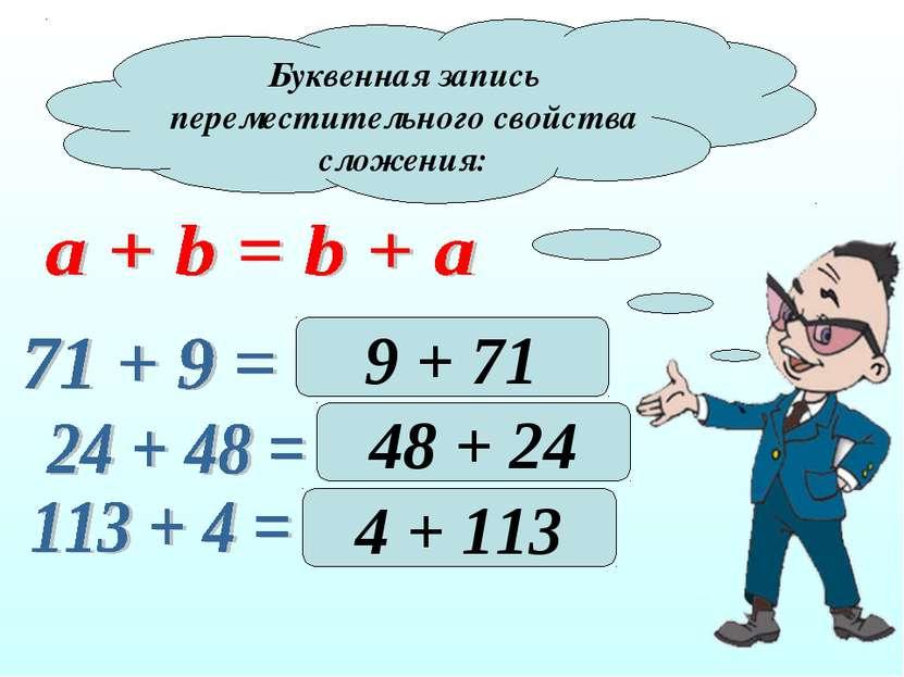 Буквенная запись переместительного свойства сложения: 9 + 71 48 + 24 4 + 113