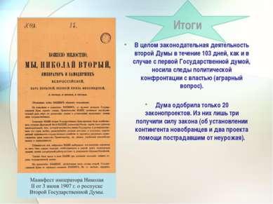 В целом законодательная деятельность второй Думы в течение 103 дней, как и в ...