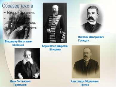 Владимир Николаевич Коковцов Иван Логгинович Горемыкин Александр Фёдорович Тр...