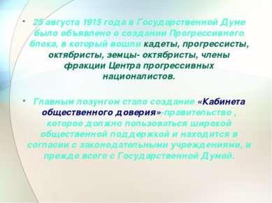 25 августа 1915 года в Государственной Думе было объявлено о создании Прогрес...