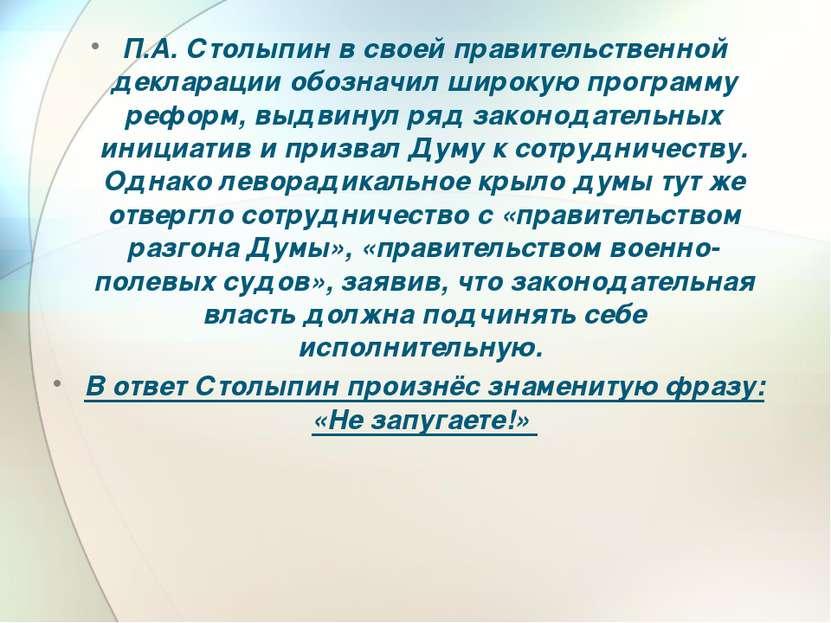 П.А. Столыпин в своей правительственной декларации обозначил широкую программ...