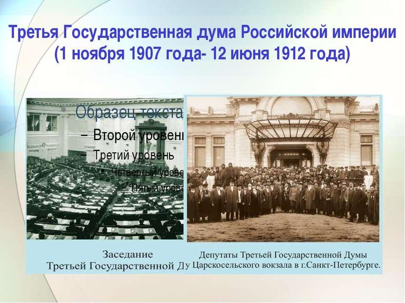 Третья Государственная дума Российской империи (1 ноября 1907 года- 12 июня 1...