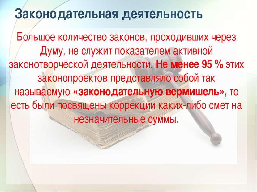 Законодательная деятельность Большое количество законов, проходивших через Ду...