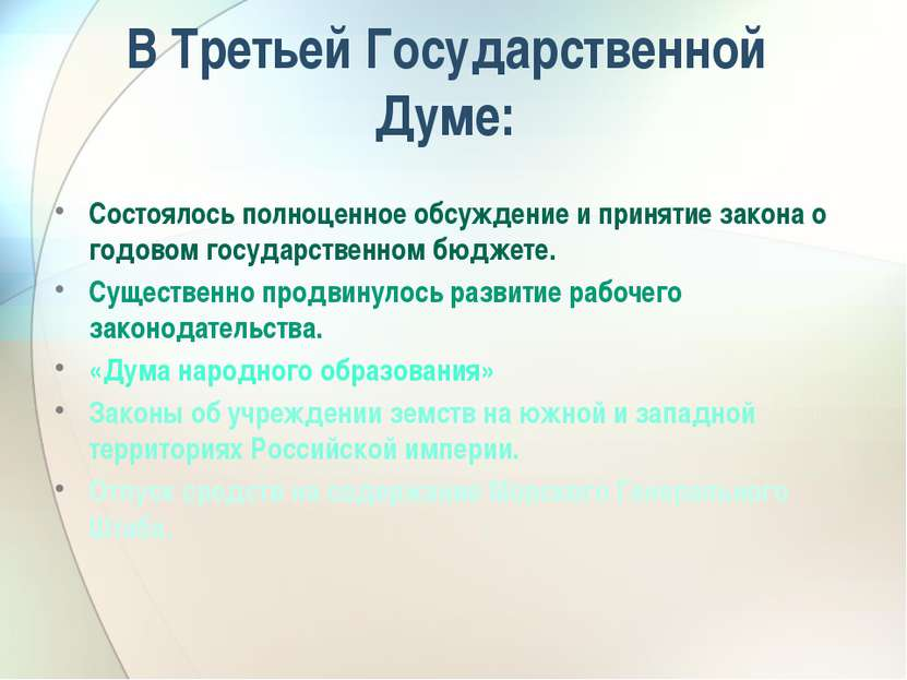 В Третьей Государственной Думе: Состоялось полноценное обсуждение и принятие ...