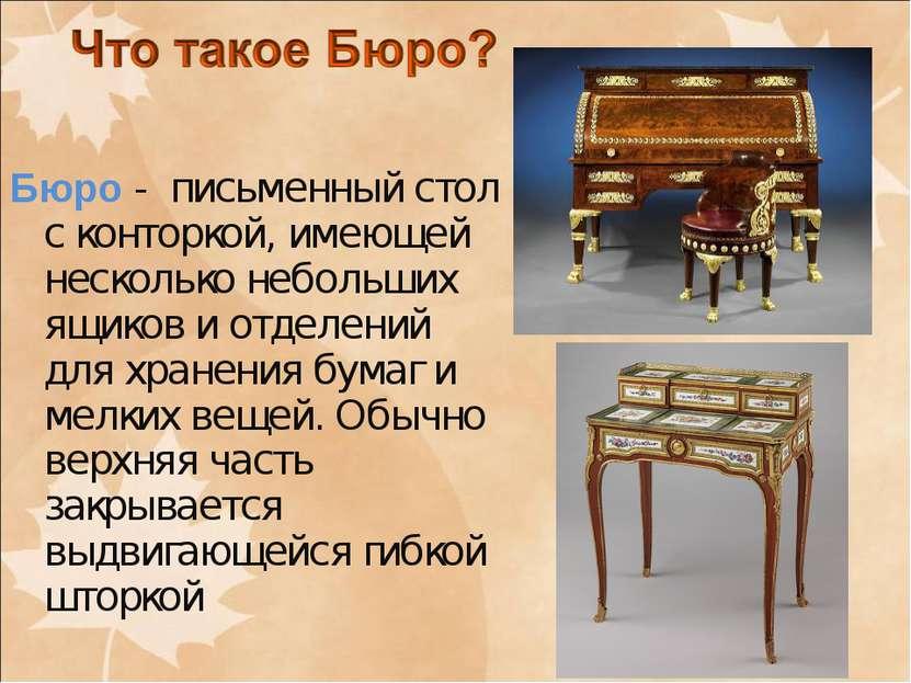 Бюро - письменный стол с конторкой, имеющей несколько небольших ящиков и отде...