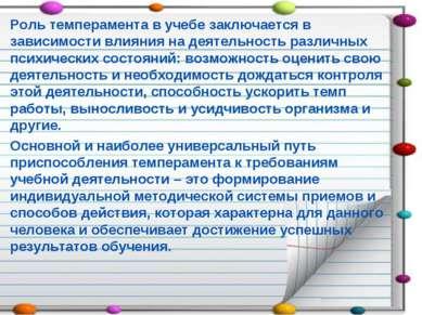 Роль темперамента в учебе заключается в зависимости влияния на деятельность р...