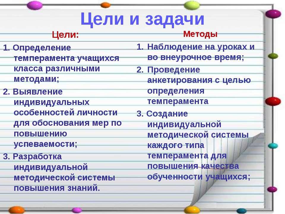 Цели и задачи Цели: 1. Определение темперамента учащихся класса различными ме...