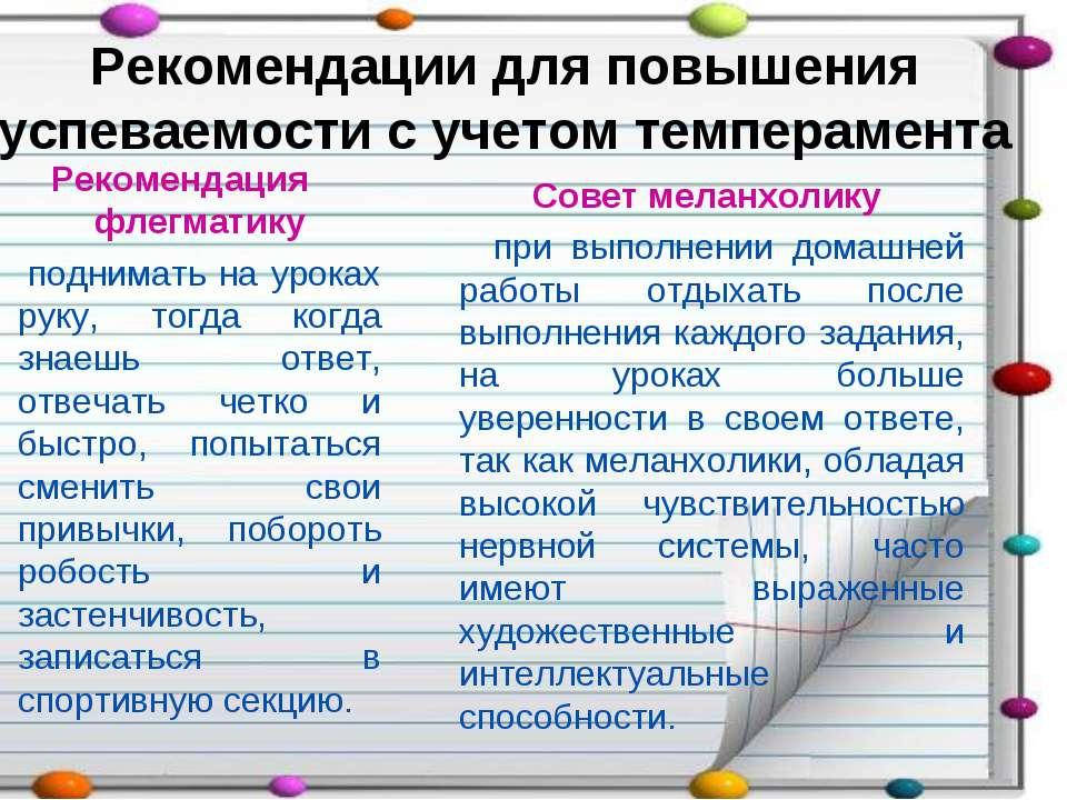 Рекомендации для повышения успеваемости с учетом темперамента Рекомендация фл...
